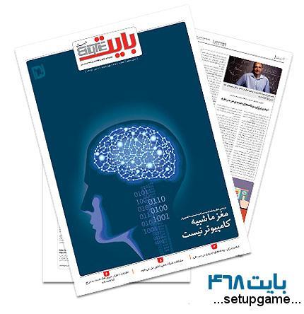دانلود بایت شماره 468 - ضمیمه فناوری اطلاعات روزنامه خراسان