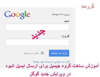 آموزش ساخت گروه (گوگل گروپ) در گوگل