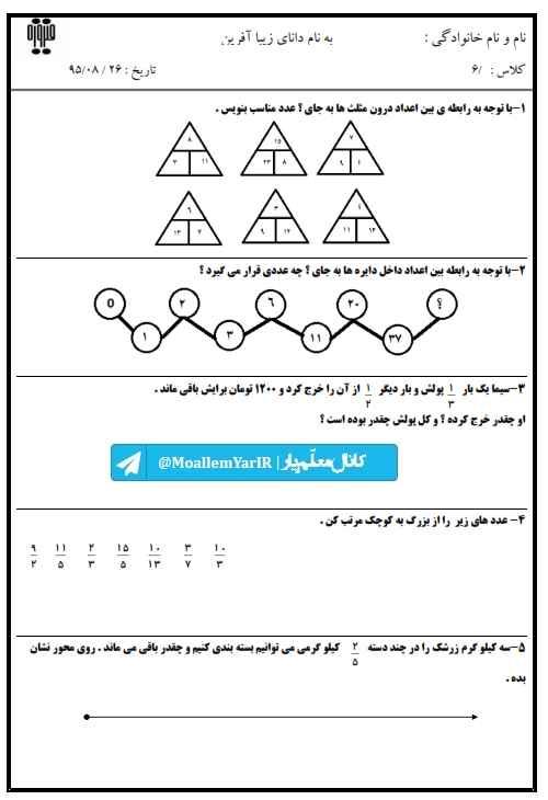ارزشیابی آبان ماه ریاضی ششم ابتدایی 96-97 | WwW.MoallemYar.IR