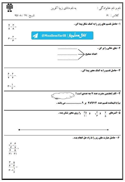 آزمون آبان ماه ریاضی ششم ابتدایی 96-97 | WwW.MoallemYar.IR