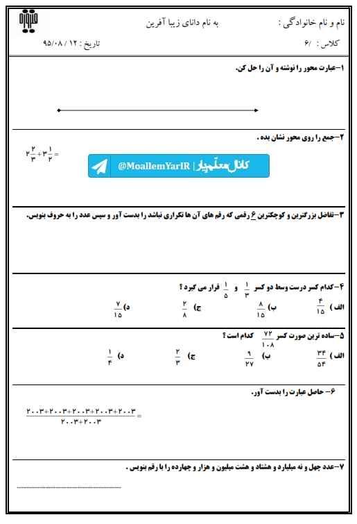 آزمون مداد کاغذی ریاضی ششم ابتدایی (آبان 96) | WwW.MoallemYar.IR