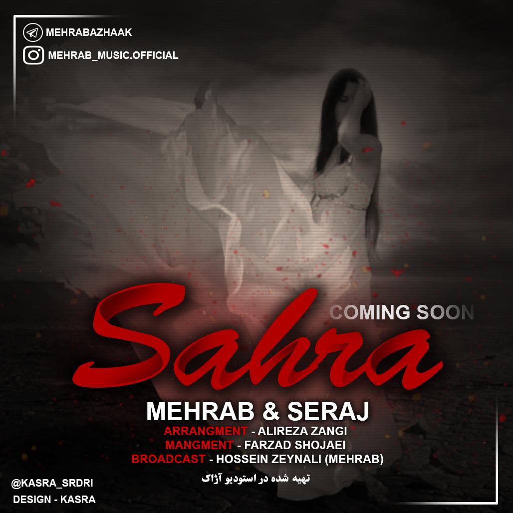 دانلود آهنگ جدید مهراب و سراج به نام صحرا