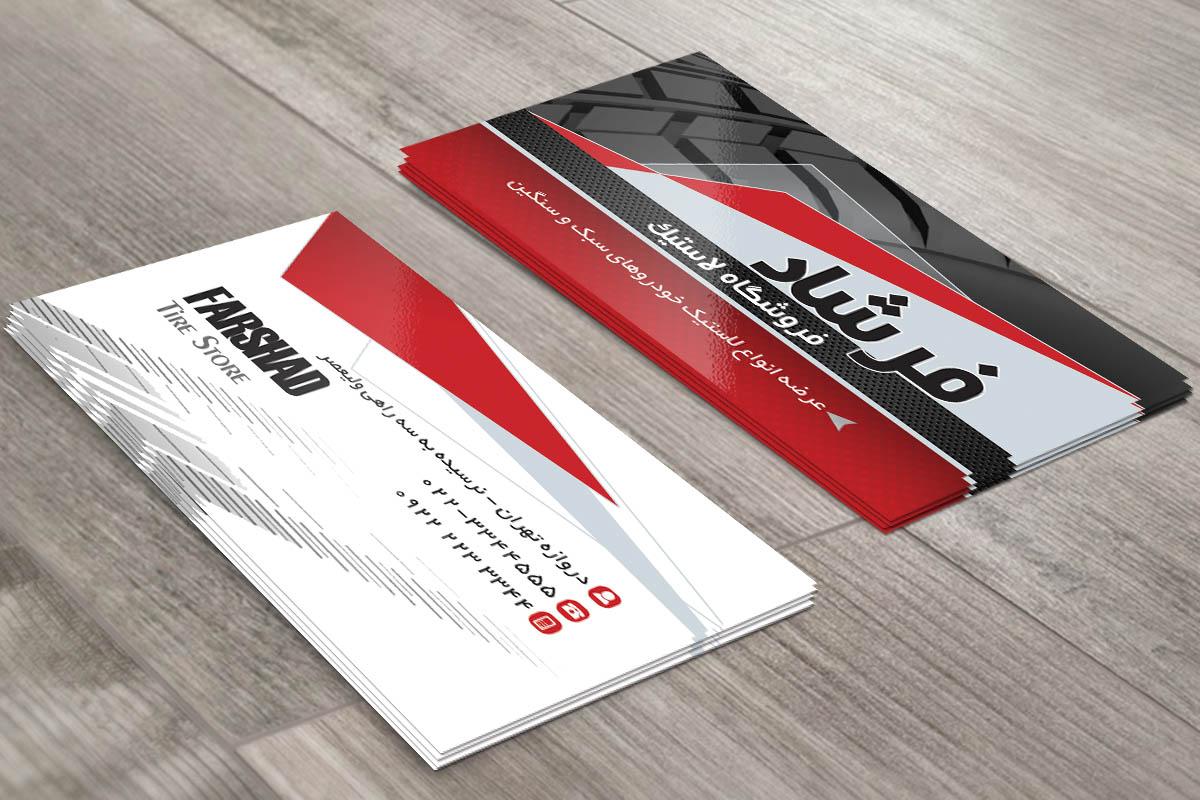 کد 107- لایه باز کارت ویزیت لاستیک فروشی
