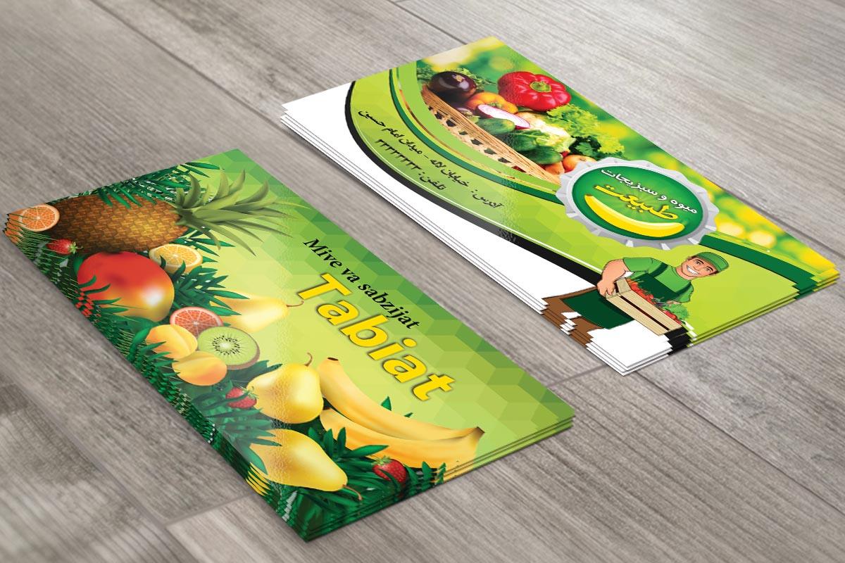 کد 109- لایه باز کارت ویزیت میوه و سبزی