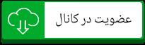 کانال سایت