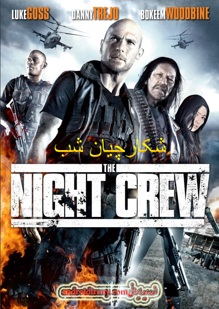 دانلود فیلم دوبله فارسی شکارچیان شب The Night Crew 2015
