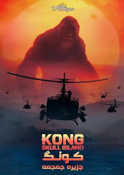 دانلود فیلم کونگ جزیره جمجمه 2017 Kong دوبله فارسی