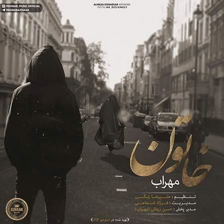 http://rozup.ir/view/2245707/Mehrab-Khaton-1.jpg