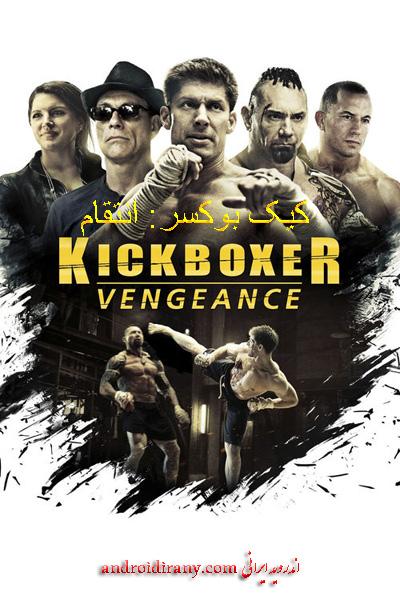 دانلود فیلم دوبله فارسی کیک بوکسر: انتقام Kickboxer: Vengeance 2016