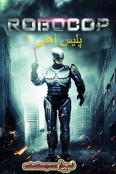 دانلود فیلم دوبله فارسی پلیس آهنی 1 RoboCop 1987