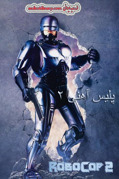دانلود فیلم دوبله فارسی پلیس آهنی 2 RoboCop 2 1990