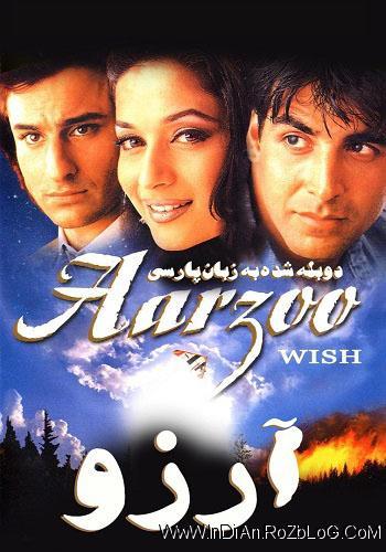 دانلود فیلم هندی آرزو Aarzoo با دوبله فارسی