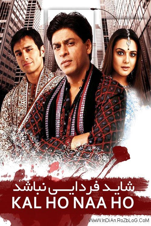 دانلود فیلم هندی شاید فردایی نباشد با دوبله فارسی