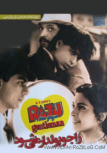 دانلود فیلم هندی راجو پولدار می شود با دوبله فارسی