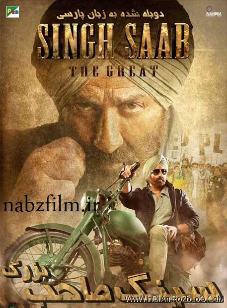 دانلود فیلم هندی سینگ صاحب بزرگ Singh Saab the Great با دوبله فارسی