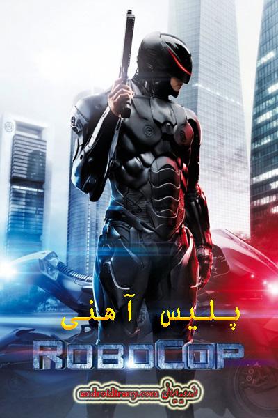 دانلود فیلم دوبله فارسی پلیس آهنی RoboCop 2014