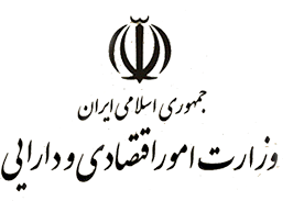 پاور پوینت ماموریت اساسی وزارت امور اقتصادی و دارایی