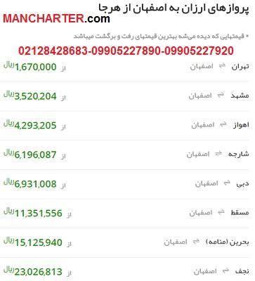 بلیط هواپیمایی اصفهان نجف