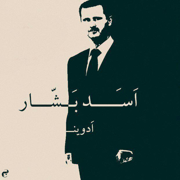 دانلود موزیک جدید ادوین به نام اسد بشار