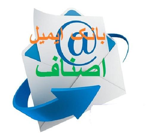 بانک ایمیل اصناف