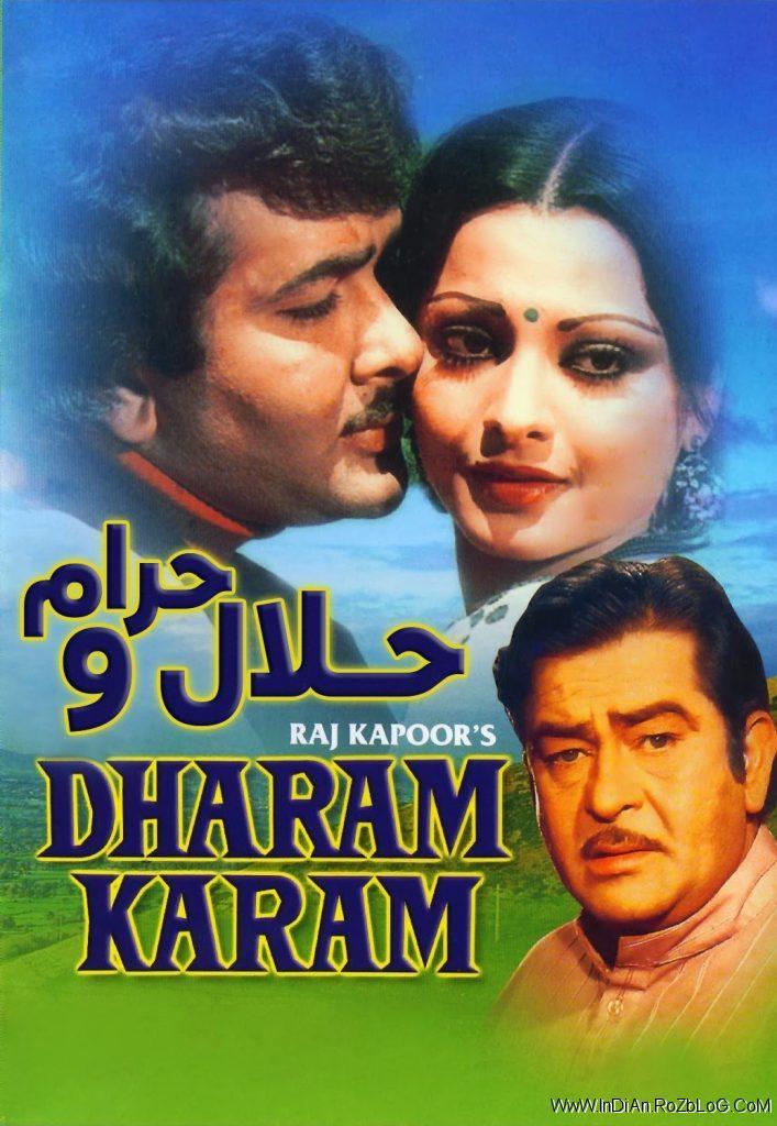 دانلود فیلم هندی حلال و حرام با دوبله فارسی