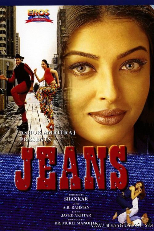 دانلود فیلم هندی دوقلو ها Jeans با دوبله فارسی