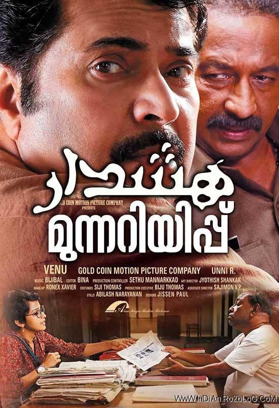 دانلود فیلم هندی هشدار Munnariyippu با دوبله فارسی