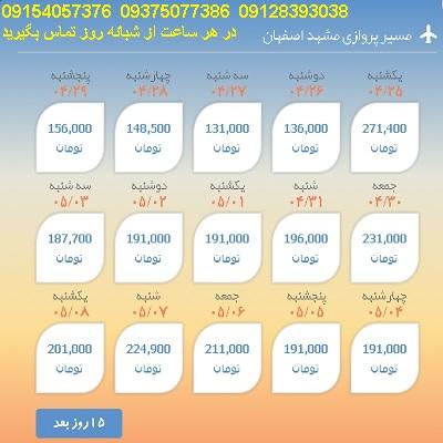 خرید بلیط مشهد بلیط هواپیما مشهد به اصفهان  لحظه اخری مشهد