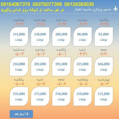 خرید بلیط مشهد بلیط هواپیما مشهد به اهواز  لحظه اخری مشهد