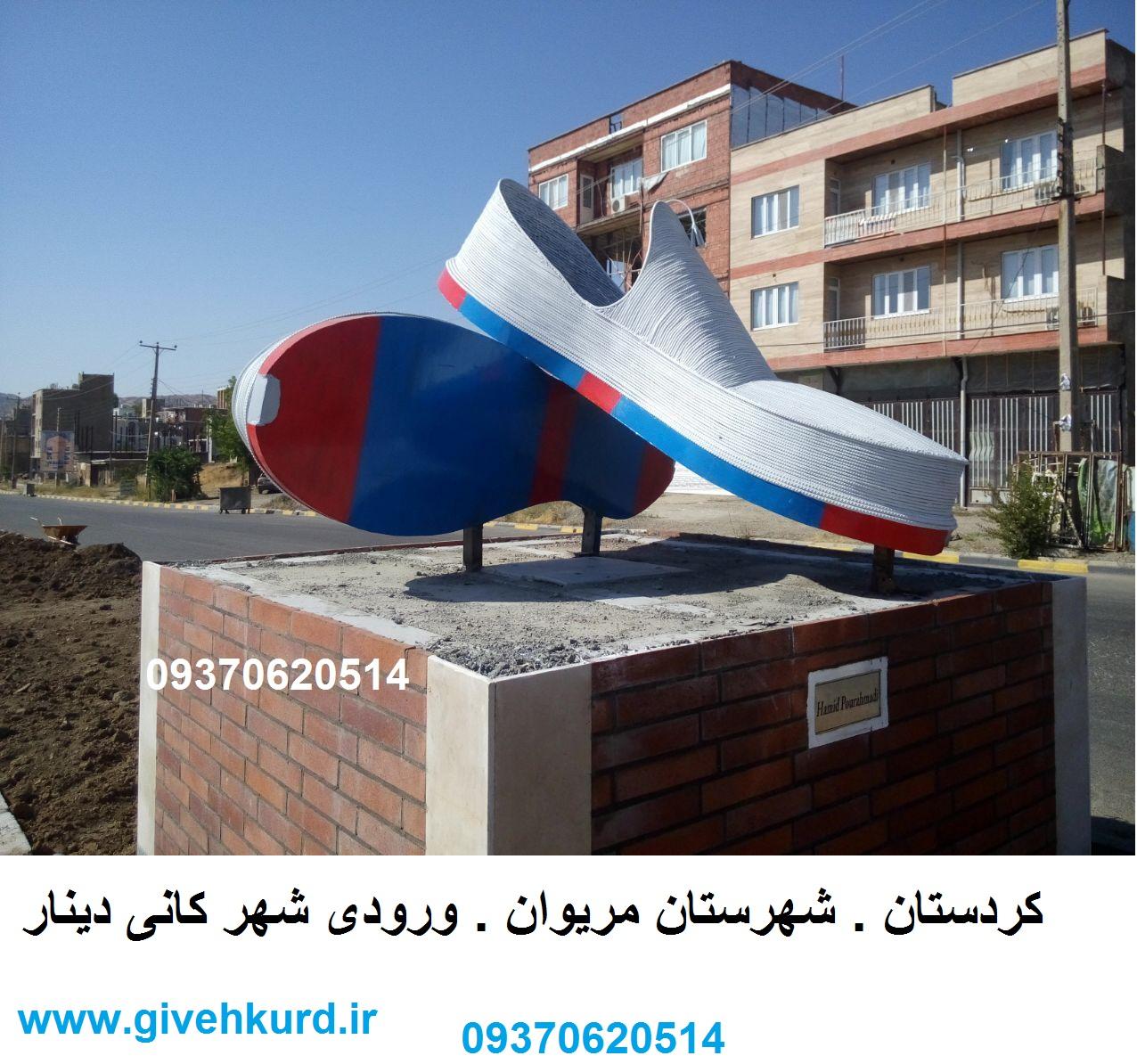 شهر کانی دینار مرکز تولید گیوه کلاش