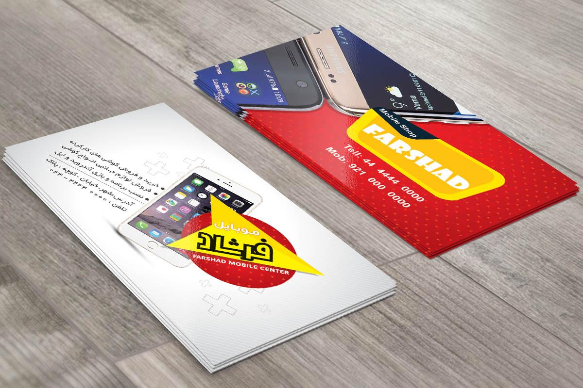 کد 115- لایه باز کارت ویزیت فروشگاه موبایل