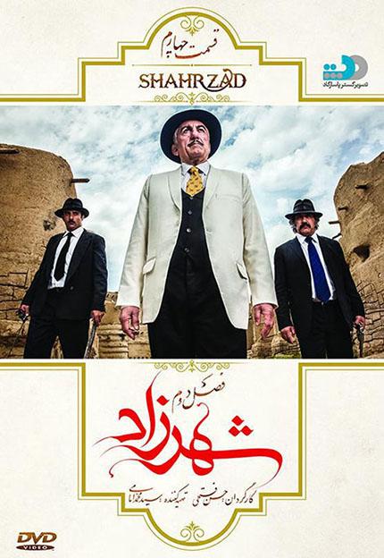 دانلود قسمت 4 فصل دوم سریال شهرزاد