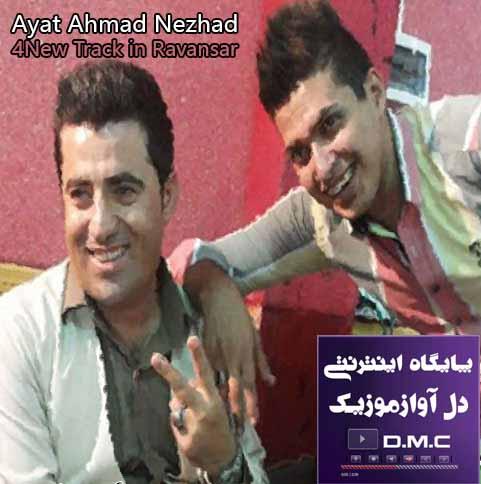 چهار آهنگ جدید آیت احمد نژاد در روانسر