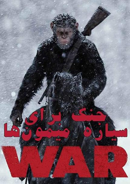 دانلود فیلم جنگ برای سیاره میمون ها War for the Planet of the Apes 2017