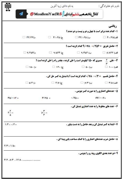 ارزشیابی دی ماه ریاضی ششم ابتدایی 96-97 | WwW.MoallemYar.IR