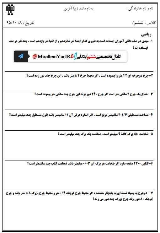 آزمون دی ماه ریاضی ششم ابتدایی 96-97 | WwW.MoallemYar.IR