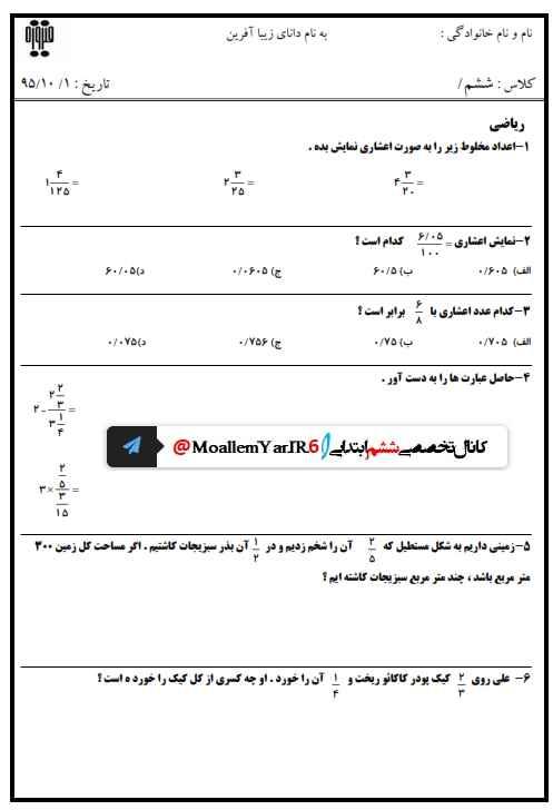 نمونه سوال دی 96 ریاضی ششم ابتدایی | WwW.MoallemYar.IR