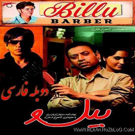 دانلود فیلم هندی بیلو Billu 2009 با دوبله فارسی