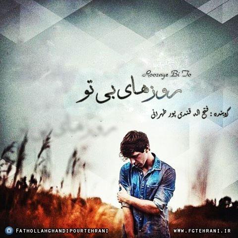 دکلمه احساسی به نام روزهای بی تو با صدای فتح ا...قندی پور طهرانی