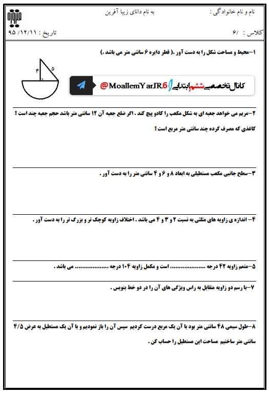 آزمون مداد کاغذی ریاضی ششم ابتدایی (اسفند 96) | WwW.MoallemYar.IR