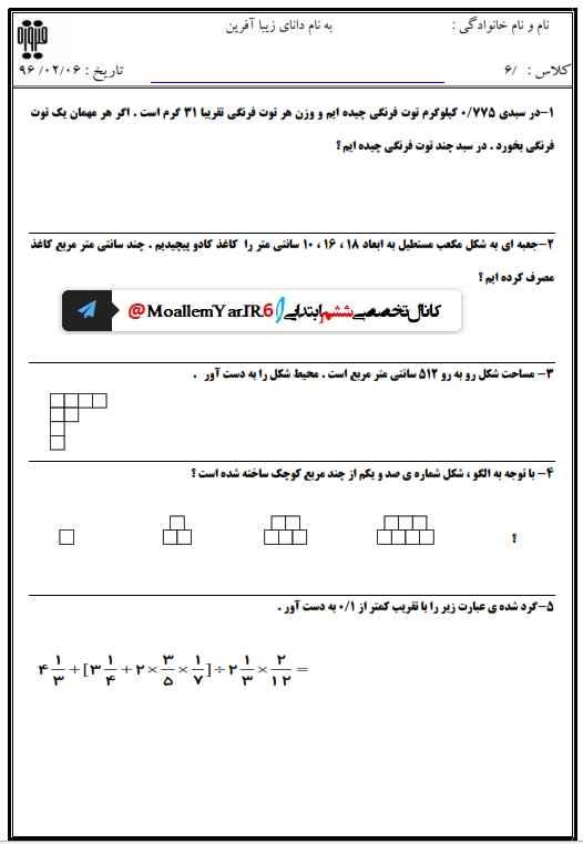 نمونه سوال اردیبهشت 97 ریاضی ششم ابتدایی | WwW.MoallemYar.IR
