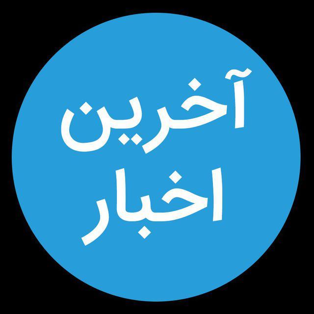 کانال تلگرام آخرین خبر