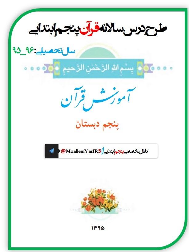 طرح درس سالانه قرآن پنجم ابتدایی 95-96 | WwW.MoallemYar.IR