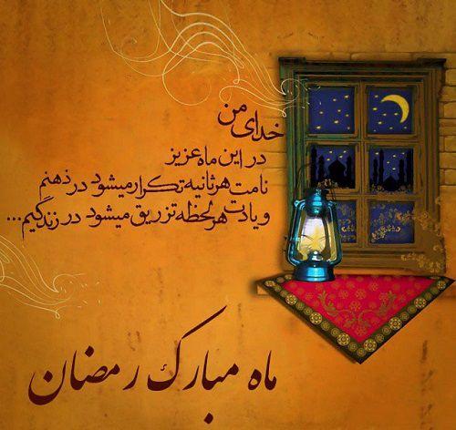 متن و شعر درمورد ماه رمضان + عکس نوشته