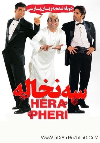 دانلود فیلم هندی سه نخاله Hera Pheri با دوبله فارسی