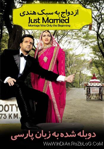 دانلود فیلم هندی ازدواج به سبک هندی با دوبله فارسی