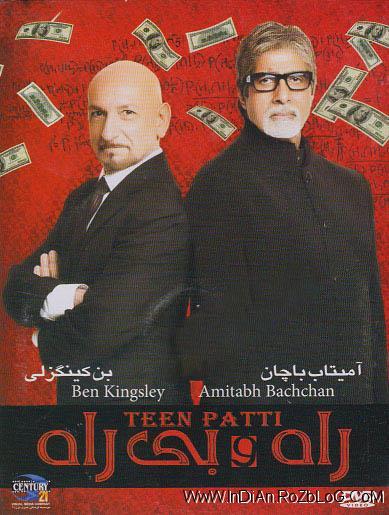 دانلود فیلم هندی راه و بی راه Teen Patti با دوبله فارسی
