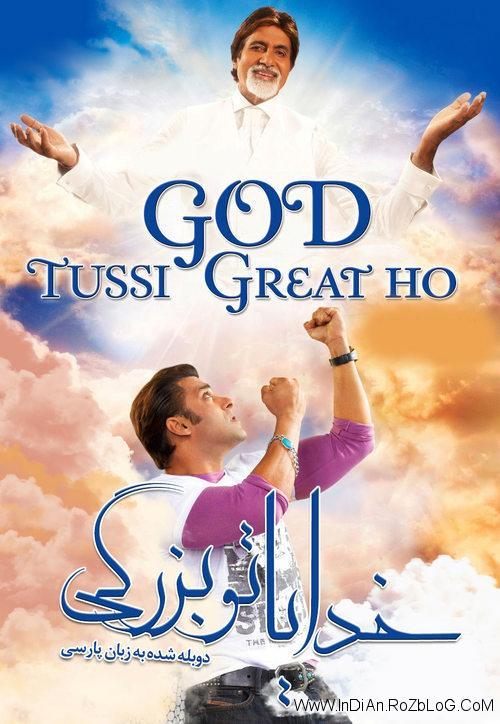 دانلود فیلم هندی خدایا تو بزرگی God Tussi Great Ho با دوبله فارسی