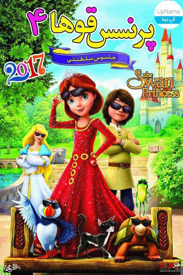 دانلود انیمیشن پرنسس قوها 4 با دوبله فارسی