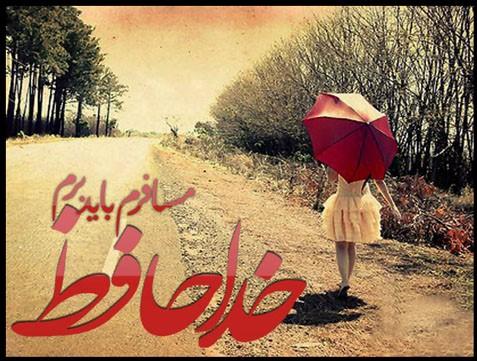 آهنگ فوق العاده غمگین و احساسی و عاشقانه خداحافظ از مجیدعلیپور+متن آهنگ